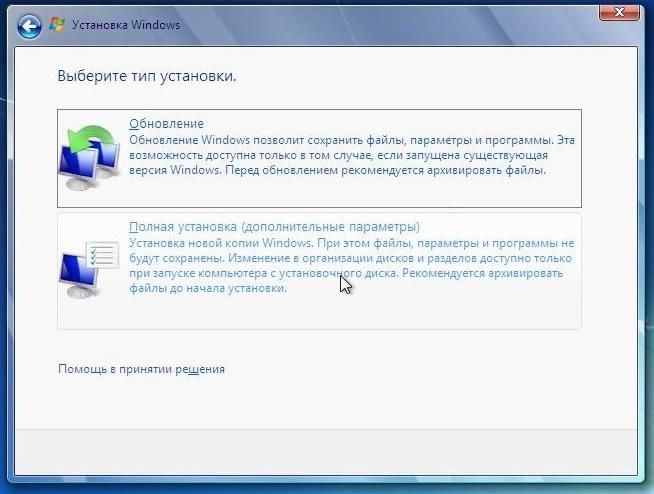 1302461172_ustanovka-windows-7-shag-7
